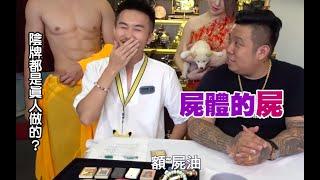 佛牌界館長聊泰國文物,結果鮮肉美女在後面很忙?【泰蜜莉x覺醒忠】