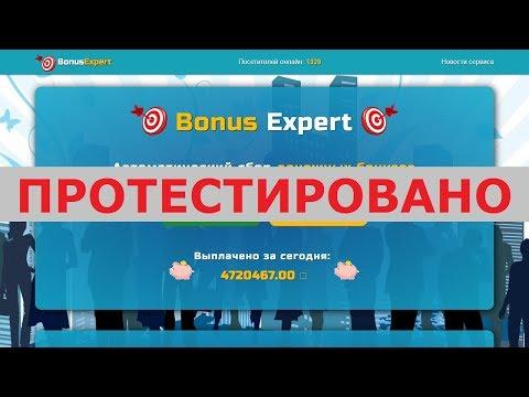 Платформа Bonus Expert автоматически собрала для вас бонусы на 331 517 руб? Честный отзыв.