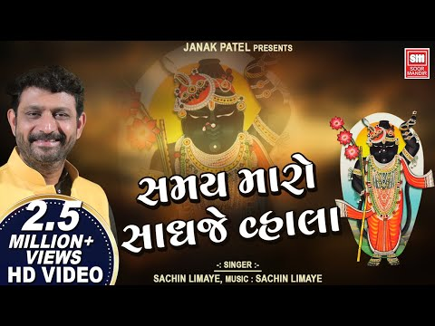 Samay Maro Sadhje Vala : સમય મારો સાધજે વ્હાલા : Sachin Limaye : Shrinathji Full Songs : Soormandir