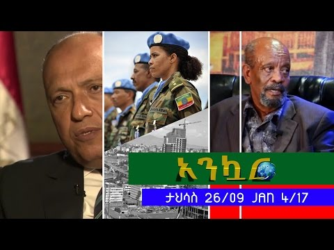 Ethiopia - Ankuar : - Ethiopian Daily News Digest | January 4, 2017