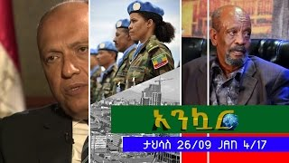 Ankuar Ethiopian Daily News Digest