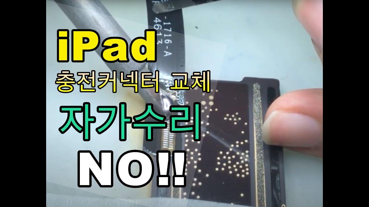 아이패드에어  충전커넥터 자가수리 쉬워보이나요? 절대 하지마세여!! / Do Not Repair iPad ChargingPort By oneself.