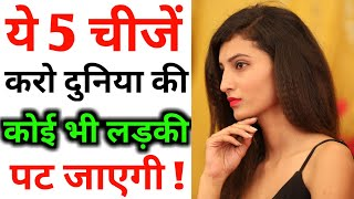 5 Things To Do In A Relationship || Relationship Advice In Hindi