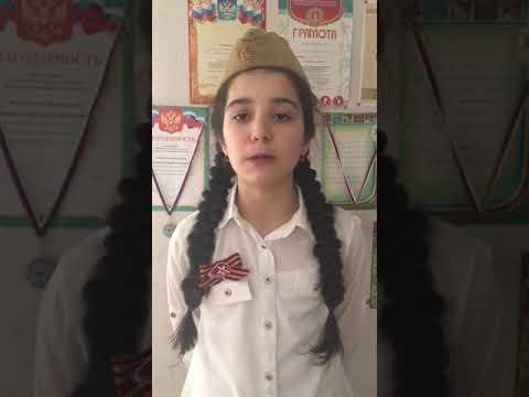 Зурхаева Марина ученица 5а класса МКОУ \