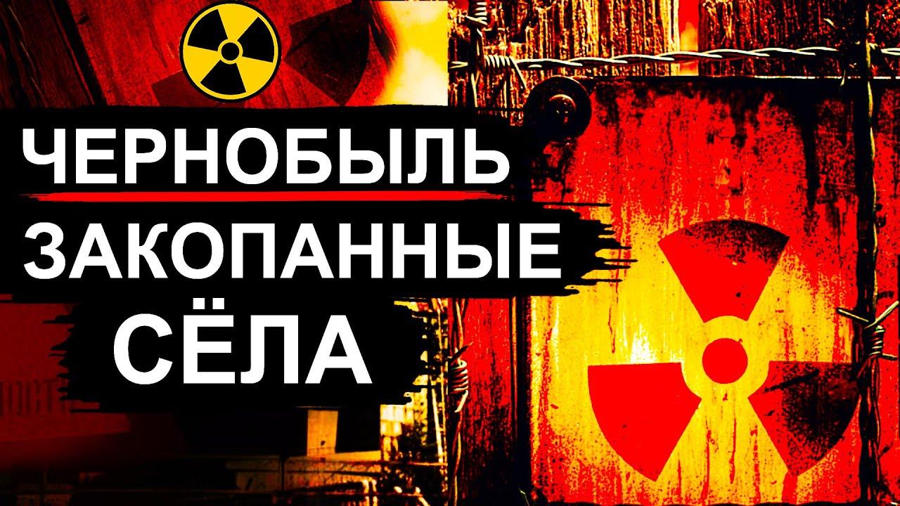 Чернобыль. Зачем закопали село Копачи