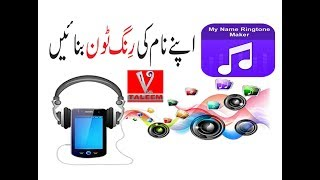 How to Make Name Ringtone with your mobile Online FDMR just 2 minutes by Video Taleem