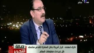 طارق فهمي :مساء اليوم يحكم تاريخ الصراع العربي الإسرائيلي
