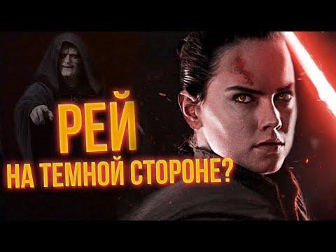 Как Рей перейдет на Темную Сторону?   Разбор Звёздные Войны 9 специальный ролик D 23
