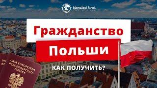 Всё о получении гражданства Польши: варианты, документы, лайфхаки