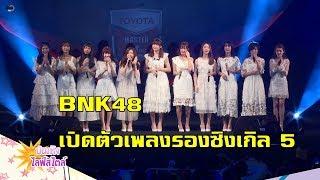 BNK48 เปิดตัวเพลงใหม่ซิงเกิล 5 Mata Anata no Koto wo Kangaeteta, BNK Festival