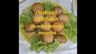 ЗАКУСКА ГРИБНАЯ   СЕМЕЙКА.ЭКСКЛЮЗИВ))))УКРАШЕНИЕ СТОЛА
