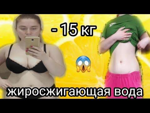 Вода с ЛИМОНОМ для похудения!- 15 кг за месяц Лимонная диета Как похудеть за месяц на 15 кг?!