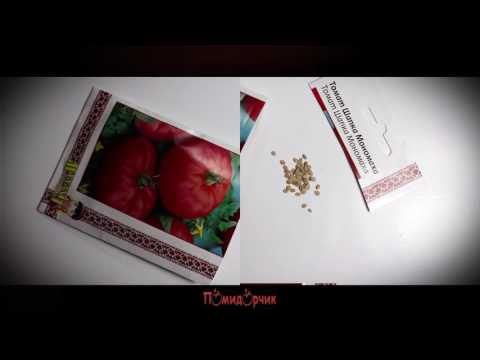 Семена Томат Шапка мономаха - Помидорчик