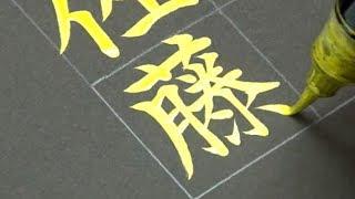 【筆ペン書道お手本】日本人に多い名字(苗字)の書き方