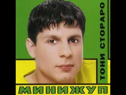 Тони Стораро   Минижуп 2000г    Албум