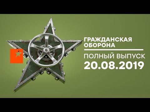 Гражданская оборона – выпуск от 20.08.2019