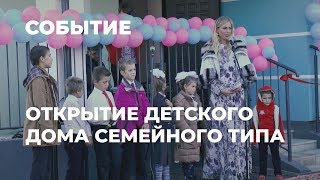 Открытие второго детского дома семейного типа (Новости: События и факты, 12.10.2018)