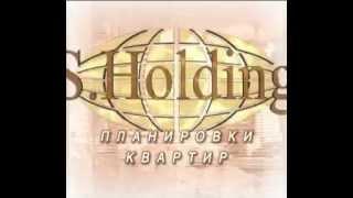 Презентация строительной компании S.Holding(, 2013-02-11T12:36:48.000Z)