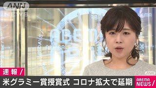 米グラミー賞授賞式 新型コロナ拡大で延期(2021年1月6日) - YouTube