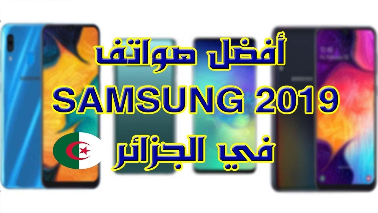 Photo of في الجزائر Samsung 2019 أفضل هواتف – سامسونج