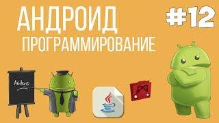 Уроки Андроид программирования | #12 - Жесты и AutoCompleteTextView