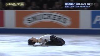 Yuzuru HANYU - 2012 SA EX-2