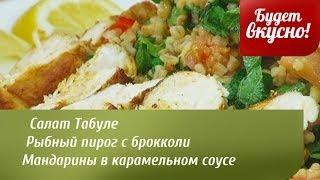 Будет вкусно! 20/03/2014 Салат Табуле. Рыбный пирог. Мандарины в карамельном соусе. GuberniaTV