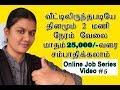 Work From Home Online Jobs Series Video 5   Aishwarya Vignesh