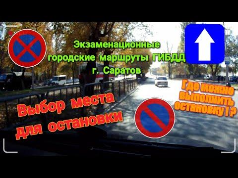 Выбор места для остановки на экзамене в городе. Экзаменационные маршруты ГИБДД г. Саратов.