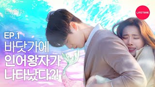 I hugged a guy I first met [The Mermaid Prince] EP.1