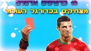 10 כרטיסים אדומים מצחיקים בכדורגל העולמי!