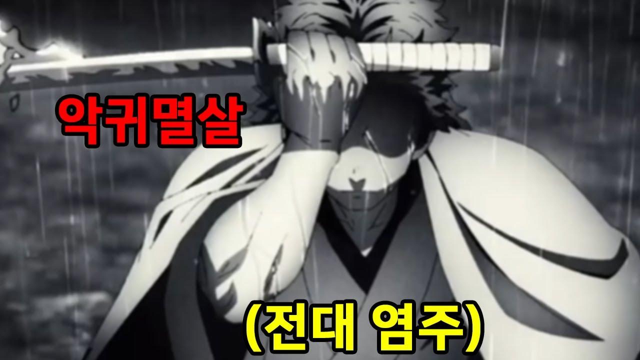 무한열차 렌고쿠 외전에서 알 수 있는 사실들 / 귀멸의 칼날
