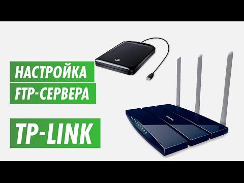 Настройка FTP-сервера роутера Tp-Link на канале Inrouter