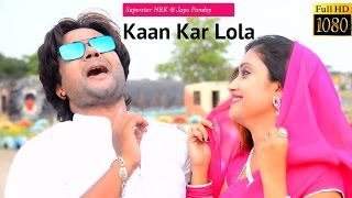कान कर लोला | Kaan Kar Lola | Nagpuri Video Song 2017 | Superstar NRK and Jaya Pandey | Jharkhand