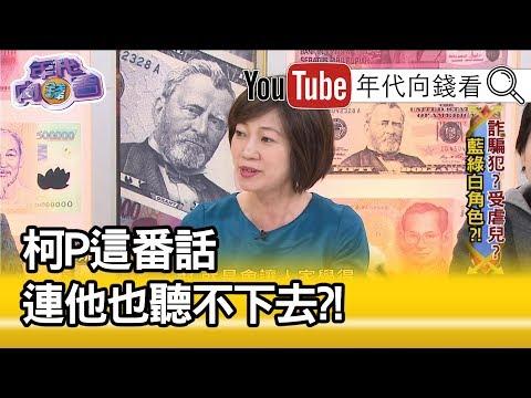 精彩片段》姚惠珍:2020小英生存的關鍵在…?!【年代向錢看】