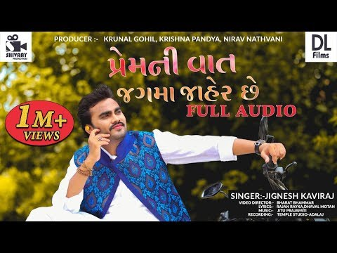 Jignesh Kaviraj | Prem Ni Vaat Jag Ma Jaher Che | Audio Song | New Gujarati Song 2018