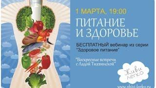 Питание и здоровье  Какова зависимость здоровья от питания  Выборка из вебинара