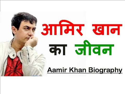 Aamir Khan Biography | Life of Aamir Khan - [Hindi ...
