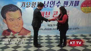 남인수 감사패 절달(문경 총무) /가요황제 남인수 팬카…