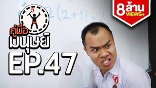 คู่มือมนุษย์ EP.47 วิธีเอาตัวรอดเมื่อครูเรียกตอบคำถาม