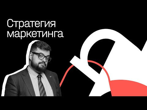Илья Балахнин: Стратегия маркетинга. Виды анализа, целеполагание и позиционирование.