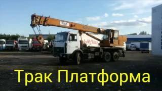 Видео-обзор: Автокран МАЗ 5320 Силач КТА-25 (от «Трак-Платформа»)