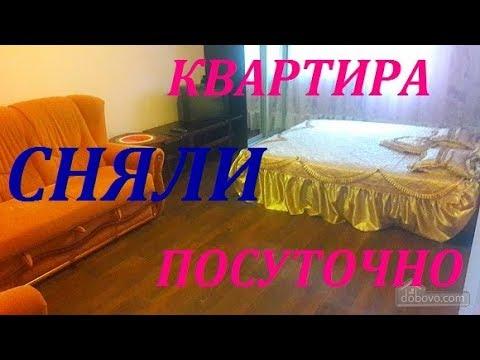 Квартира посуточно Харьков//сняли квартиру за 350грн