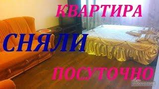 видео Снять гостиницу в Харькове посуточно
