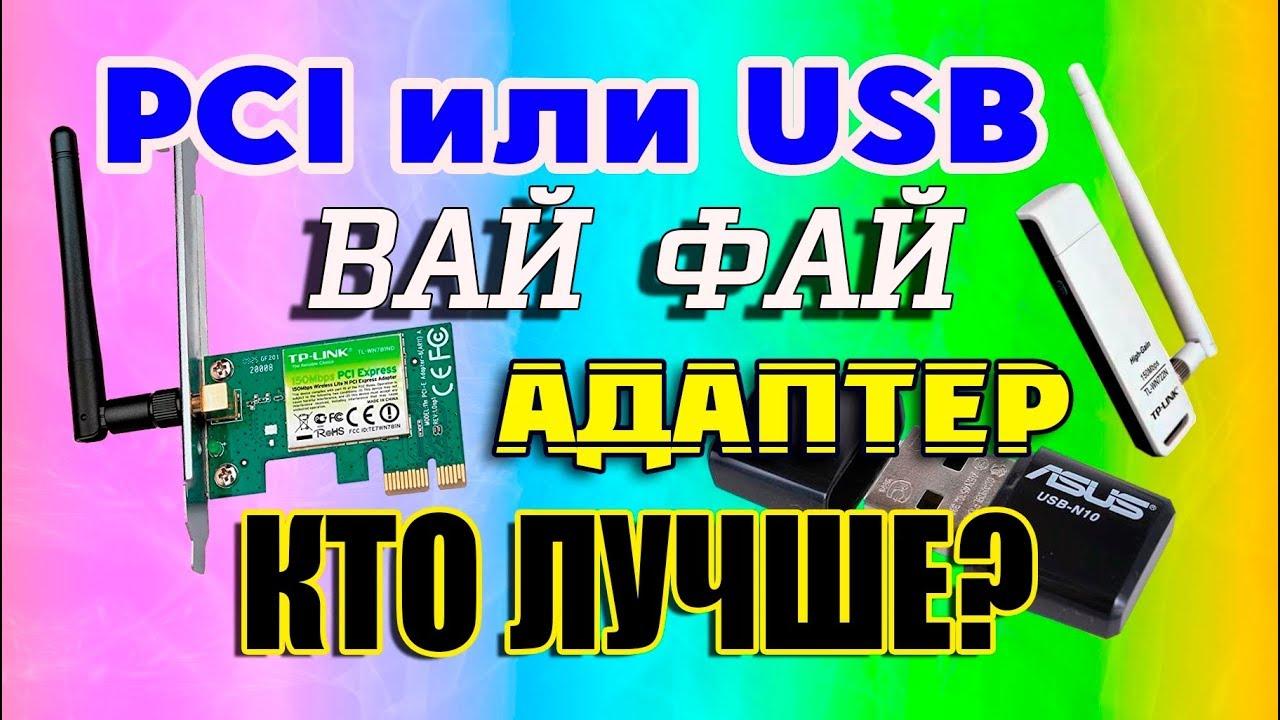 Купить. Ключевые характеристики: интерфейс: usb 2. 0; макс. Скорость: 150 мбит/с; стандарт ieee 802. 11 b, g, n. Wi-fi адаптер asus usb-n10 nano.