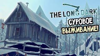 The Long Dark Прохождение На Русском #3 — СУРОВОЕ ВЫЖИВАНИЕ!