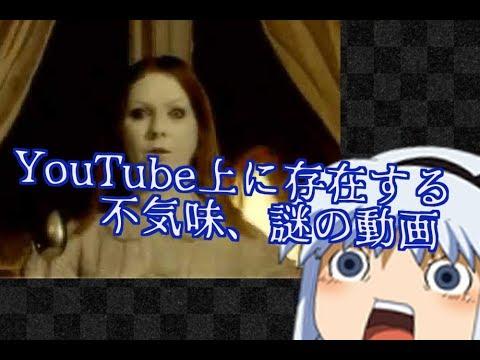 【ゆっくりと見る】YouTube上に存在する不気味・謎の動画【ゆっくり解説】