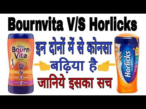 Bournvita Vs Horlicks जानिए इन दोनों में ज्यादा असरदार कौनसा है