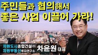 주민들과 협의해서 좋은 사업 이끌어 가라! 차윤원 대표…