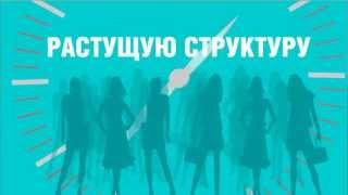 (Фаберлик) Бесплатное Онлайн Обучение для Компании Faberlic (Татьяна Курячая)